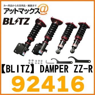 【BLITZ ブリッツ】DAMPER ZZ-R マツダ 車高調キット【92416】{92416[9980]}