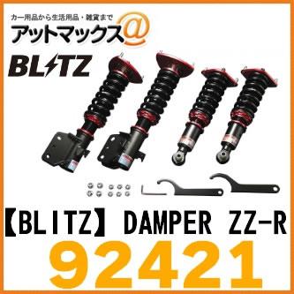 【BLITZ ブリッツ】DAMPER ZZ-R トヨタオーリス ハイブリット含む 18#系 H24/8~用 車高調整式サスペンションキット【92421】{92421[9980]}
