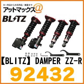 【BLITZ ブリッツ】DAMPER ZZ-R ダイハツ コペン L880K H14/6~H26/6用 車高調整式サスペンションキット【92432】{92432[9183]}