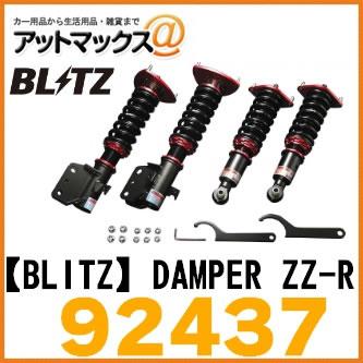 【BLITZ ブリッツ】DAMPER ZZ-R 日産エルグランド E52系 H22/8~用 車高調整式サスペンションキット【92437】{92437[9980]}