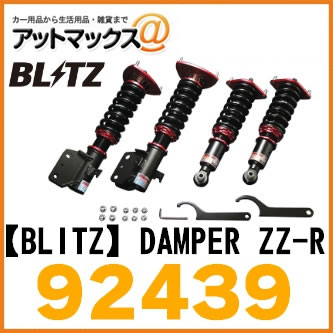 【BLITZ ブリッツ】DAMPER ZZ-R マツダ 車高調キット【92439】{92439[9980]}