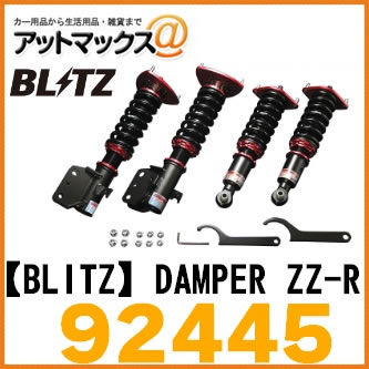 【BLITZ ブリッツ】DAMPER ZZ-R ホンダ 車高調キット【92445】{92445[9980]}