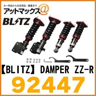 【BLITZ ブリッツ】DAMPER ZZ-R MINI 車高調キット【92447】{92447[9183]}