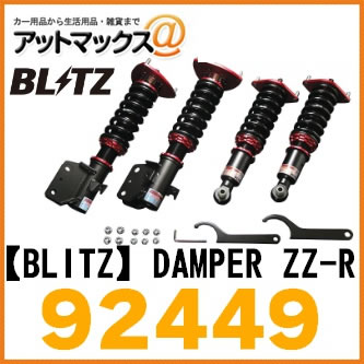【BLITZ ブリッツ】DAMPER ZZ-R POLO 車高調キット【92449】{92449[9980]}