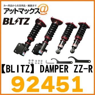 【BLITZ ブリッツ】DAMPER ZZ-R レクサス 車高調キット【92451】{92451[9980]}