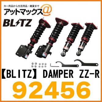 【BLITZ ブリッツ】DAMPER ZZ-R 日産 車高調キット【92456】{92456[9980]}