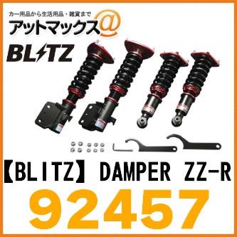 【BLITZ ブリッツ】DAMPER ZZ-R 日産 車高調キット【92457】{92457[9980]}