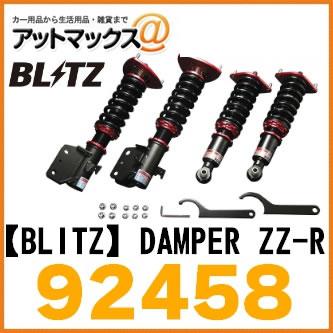 【BLITZ ブリッツ】DAMPER ZZ-R マツダ 車高調キット【92458】{92458[9980]}