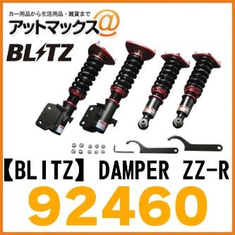 【BLITZ ブリッツ】DAMPER ZZ-Rダイハツ 40系メビウス H25/4~用車高調整式サスペンションキット【92460】{92460[9183]}