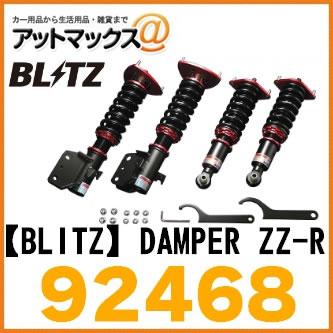 【BLITZ ブリッツ】DAMPER ZZ-R 日産 車高調キット【92468】{92468[9980]}