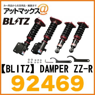 【BLITZ ブリッツ】DAMPER ZZ-R マツダ 車高調キット【92469】{92469[9980]}