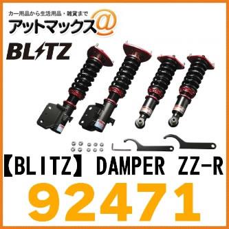 【BLITZ ブリッツ】DAMPER ZZ-R スバルインプレッサ GH系用車高調整式サスペンションキット【92471】{92471[9980]}