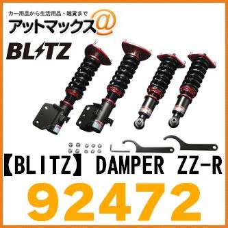 【BLITZ ブリッツ】DAMPER ZZ-R スバル 車高調キット【92472】{92472[9980]}
