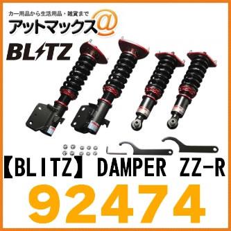 【BLITZ ブリッツ】DAMPER ZZ-R ホンダ 車高調キット【92474】{92474[9980]}