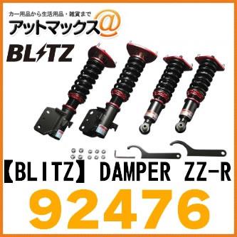 【BLITZ ブリッツ】DAMPER ZZ-R トヨタ 車高調キット【92476】{92476[9980]}