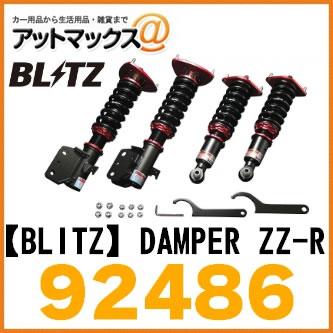 【BLITZ ブリッツ】DAMPER ZZ-R 三菱アウトランダー CW系 H17/10~H24/10用車高調整式サスペンションキット【92486】{92486[9980]}