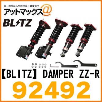 【BLITZ ブリッツ】DAMPER ZZ-R マツダ 車高調キット【92492】{92492[9980]}