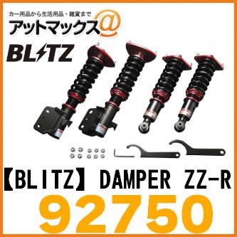 【BLITZ ブリッツ】DAMPER ZZ-R トヨタ 車高調キット【92750】{92750[9980]}