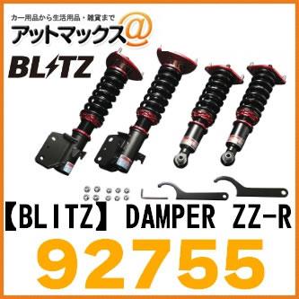 【BLITZ ブリッツ】DAMPER ZZ-R 日産シルビア H5/10~H11/1用車高調整式サスペンションキット【92755】{92755[9980]}