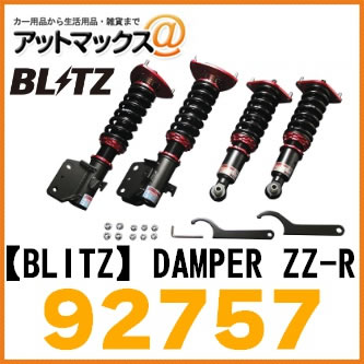【BLITZ ブリッツ】DAMPER ZZ-R 日産 車高調キット【92757】{92757[9183]}