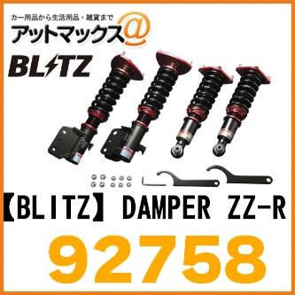 【BLITZ ブリッツ】DAMPER ZZ-R 日産スカイライン ER34 H10/5~H13/6用 車高調整式サスペンションキット【92758】{92758[9183]}
