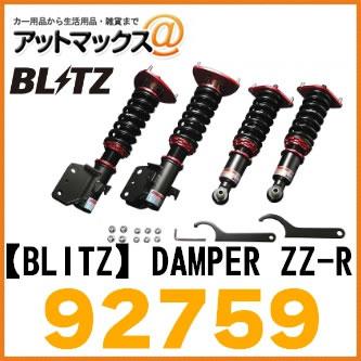 【BLITZ ブリッツ】DAMPER ZZ-R 日産スカイライン H18/11~H26/2用車高調整式サスペンションキット【92759】{92759[9183]}