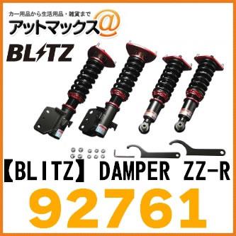 【BLITZ ブリッツ】DAMPER ZZ-R 日産フェアレディZ用 Z33 HZ33車高調整式サスペンションキット【92761】{92761[9980]}