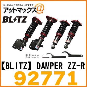 【BLITZ ブリッツ】DAMPER ZZ-R ホンダインサイト インサイトエクスクルージブ ZE系用 車高調整式サスペンションキット【92771】{92771[9980]}