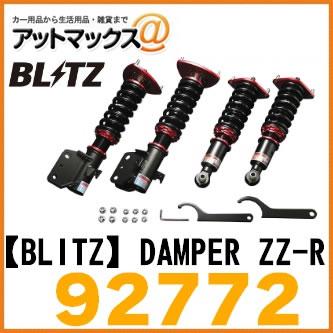 【BLITZ ブリッツ】DAMPER ZZ-R ホンダインテグラ タイプR DC5用車高調整式サスペンションキット【92772】{92772[9183]}