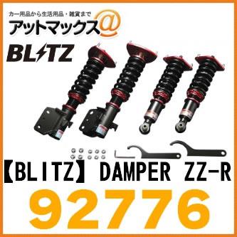 【BLITZ ブリッツ】DAMPER ZZ-R 日産 車高調キット【92776】{92776[9980]}