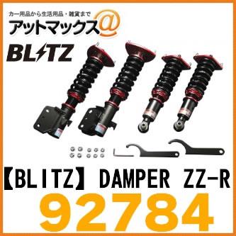 【BLITZ ブリッツ】DAMPER ZZ-R 三菱GTO Z15A Z16A H2/10~H12/9用車高調整式サスペンションキット【92784】{92784[9980]}