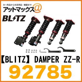 【BLITZ ブリッツ】DAMPER ZZ-R レクサス IS F USE20系 H19/12~ 車高調整式サスペンションキット【92785】{92785[9183]}
