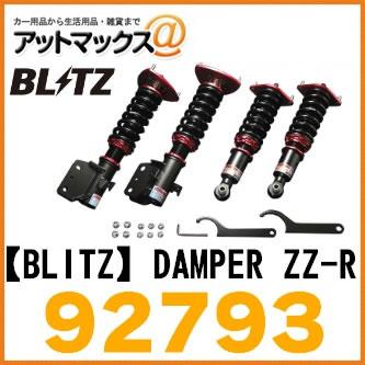 【BLITZ ブリッツ】DAMPER ZZ-R スズキカプチーノ EA11R EA21RH3/10~H10/10 車高調整式サスペンションキット【92793】{92793[9183]}
