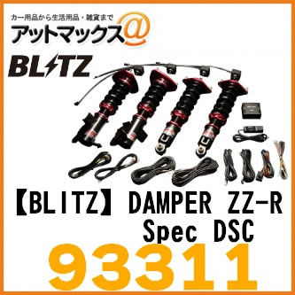 【BLITZ ブリッツ】DAMPER ZZ-R Spec DSC ホンダ 車高調キット【93311】{93311[9980]}