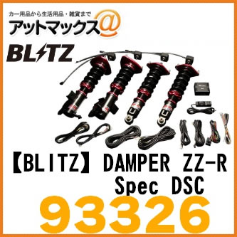 【BLITZ ブリッツ】DAMPER ZZ-R Spec DSC ダイハツ 車高調キット【93326】{93326[9980]}