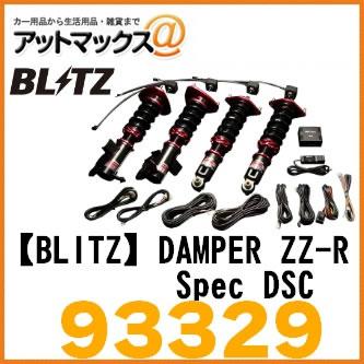 【BLITZ ブリッツ】DAMPER ZZ-R Spec DSC ホンダ 車高調キット【93329】{93329[9980]}