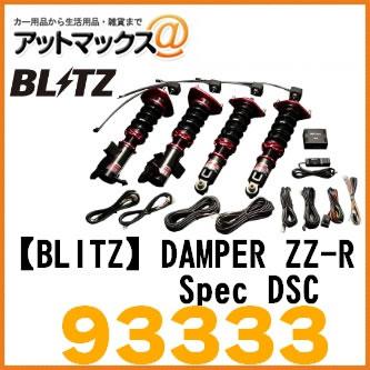 【BLITZ ブリッツ】DAMPER ZZ-R Spec DSC トヨタ 車高調キット【93333】{93333[9980]}