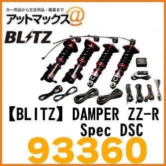 【BLITZ ブリッツ】DAMPER ZZ-R Spec DSC トヨタ 車高調キット【93360】{93360[9980]}