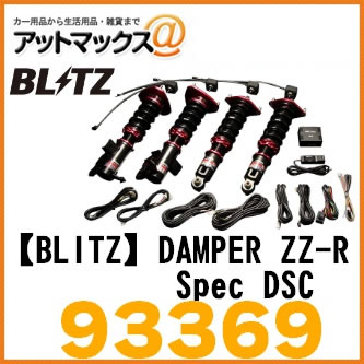 【BLITZ ブリッツ】DAMPER ZZ-R Spec DSC ダイハツ 車高調キット【93369】{93369[9980]}