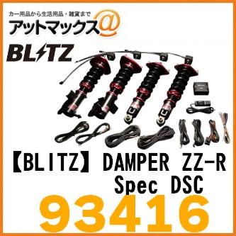 【BLITZ ブリッツ】DAMPER ZZ-R Spec DSC マツダ 車高調キット【93416】{93416[9980]}