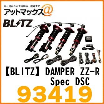 【BLITZ ブリッツ】DAMPER ZZ-R Spec DSC 日産 車高調キット【93419】{93419[9980]}