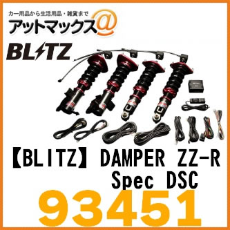 【BLITZ ブリッツ】DAMPER ZZ-R Spec DSC レクサス 車高調キット【93451】{93451[9980]}