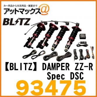 【BLITZ ブリッツ】DAMPER ZZ-R Spec DSC トヨタ 車高調キット【93475】{93475[9980]}