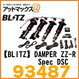 【BLITZ ブリッツ】DAMPER ZZ-R Spec DSC ホンダ 車高調キット【93487】{93487[9980]}