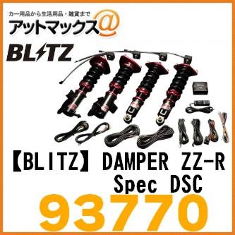 【BLITZ ブリッツ】DAMPER ZZ-R Spec DSC スバル 車高調整式サスペンションキット【93770】{93770[9980]}