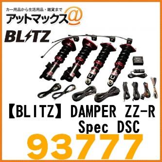 【BLITZ ブリッツ】DAMPER ZZ-R Spec DSC スバル 車高調キット【93777】{93777[9980]}