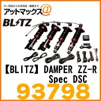 【BLITZ ブリッツ】DAMPER ZZ-R Spec DSC トヨタ 車高調キット【93798】{93798[9980]}