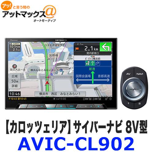 AVIC-CL902 carrozzeria カロッツェリア カーナビ サイバーナビ 8V型 ワイドXGA ラージサイズ 地上デジタルTV AV一体型 メモリーナビゲーション {AVIC-CL902[605]}