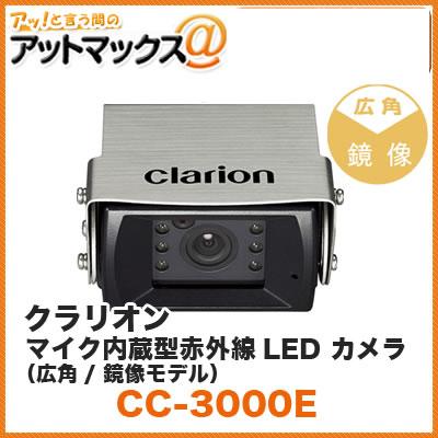クラリオン clarion 赤外線 LEDバックカメラ【CC-3000E】 (トラック・バス用 マイク内蔵型タイプ 防水仕様 鏡像モデル 広角 CCD){CC-3000E-D[950]}