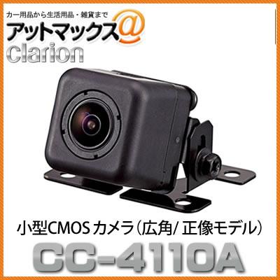 CC-4110A クラリオン clarion 小型CMOS カメラ(広角/ 正像モデル){CC-4110A-A[950]}